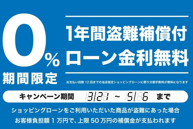 連休中が最後のチャンス!ショッピングローン導入記念、無金利キャンペーン開催中!