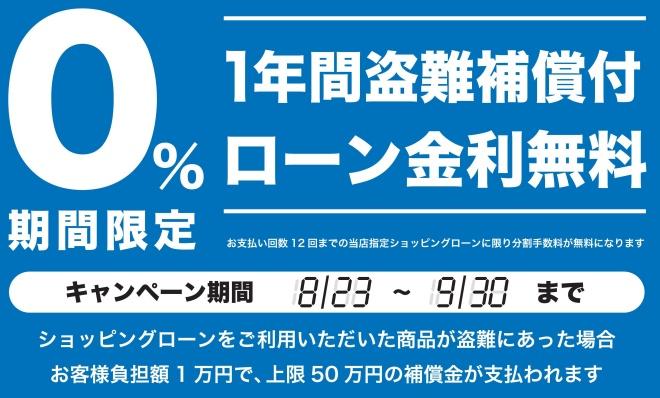 増税前に欲しい自転車を手に入れよう!9月30日まで期間限定無金利ローンキャンペーン開催。