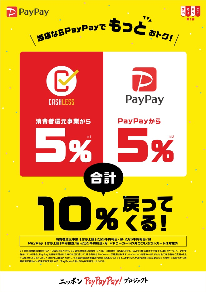 キャッシュレスでお得にお買い物を!各種カード、paypay(期間限定でさらにお得!)でのお支払いについて
