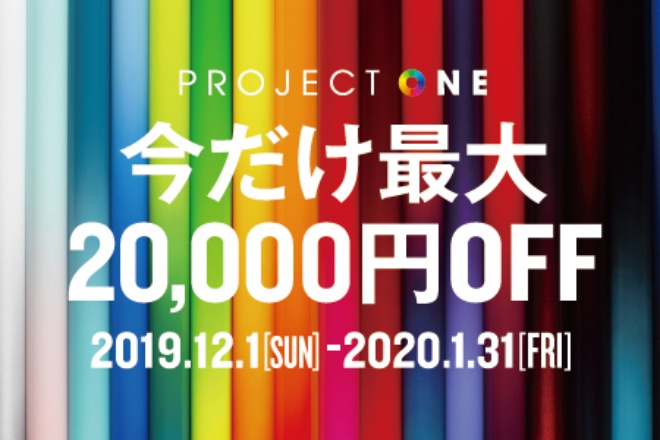 TREKのProjectOne(プロジェクトワン)は今がチャンス!期間限定Wキャンペーン開催中!
