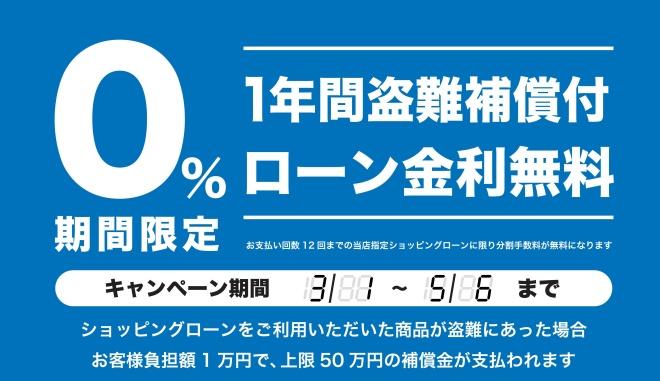 今なら自転車盗難保険付き!無金利ローンキャンペーン5月6日まで!