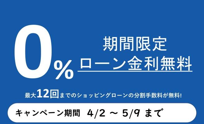 5月9日まで期間限定無金利ローンキャンペーン(カーボンバイクやEバイクは更に!)