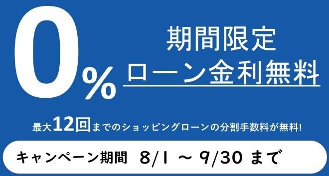 期間限定無金利ローンキャンペーン(8月1日~9月30日)