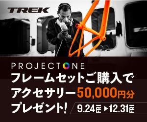 トレック プロジェクトワン フレームセットキャンペーン開催中(TREK PROJECT ONE)
