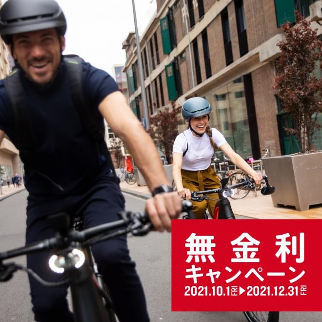 TREKの電動アシスト自転車(E-Bike)限定、最大24回無金利ローンキャンペーン、Verve+2、Allant+8